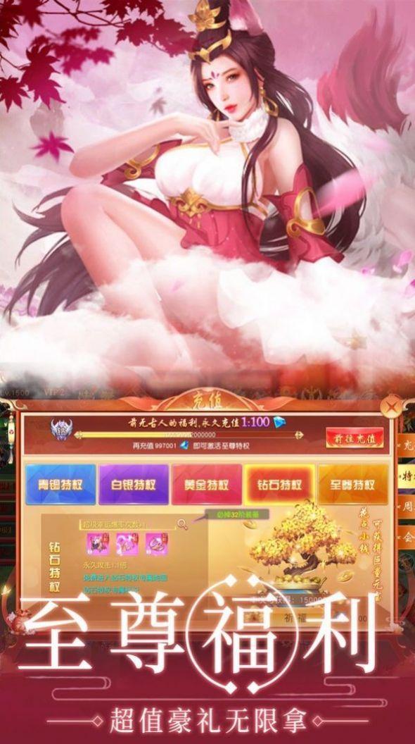 七剑下天山之重出江湖官网版图2