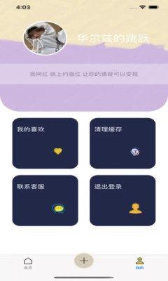 米优圈社交app图3