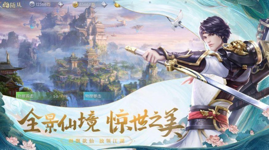 流云剑神传官方版手游图片1