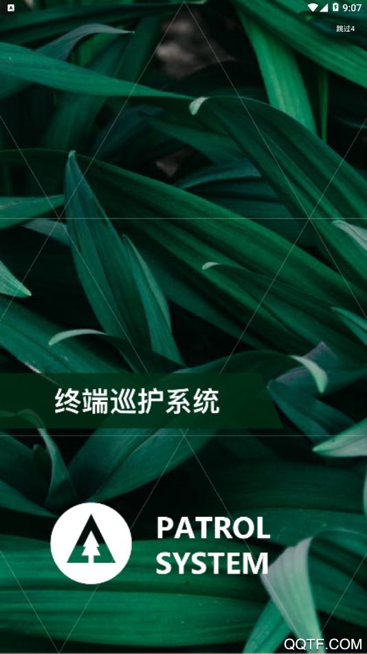生态护林员巡护android图2