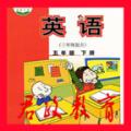 外研版五年级下册英语免费点读