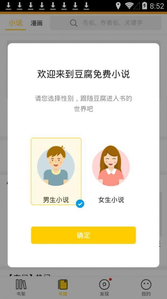 书友看书app安卓版下载图片1