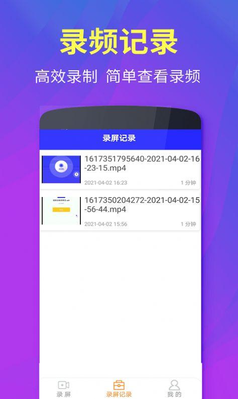 小飞侠录屏大师app图1