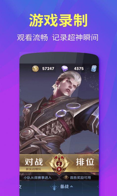 小飞侠录屏大师app图2