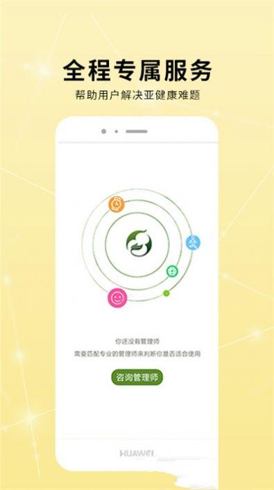极药食芳app图1