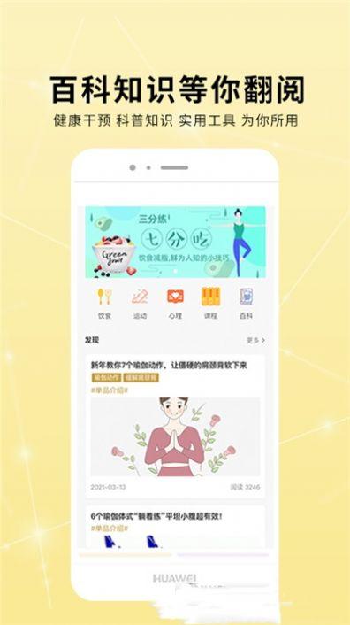 极药食芳官方网app下载图片1