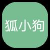 狐小狗软件库app