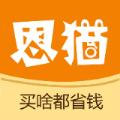 恩猫购物app