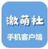 激萌社区官网版
