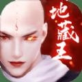 地藏仙王官网版