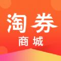 淘券商城app官网下载