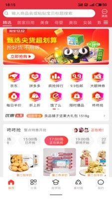 淘券商城app图1