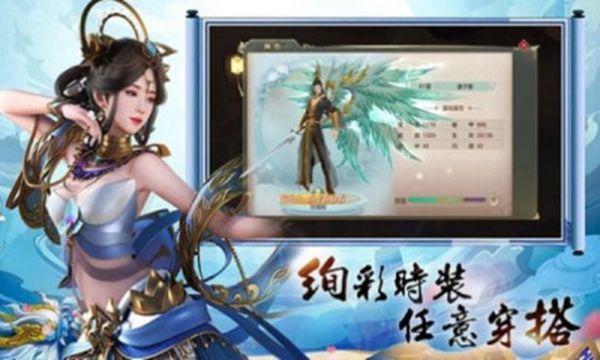 仙语丹心官网版图3