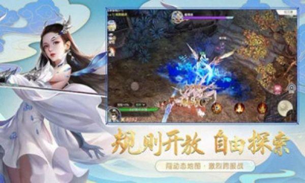 仙语丹心官网版图1