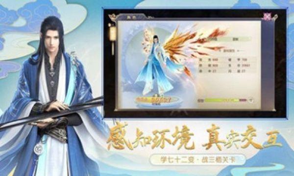 仙语丹心官网版图2