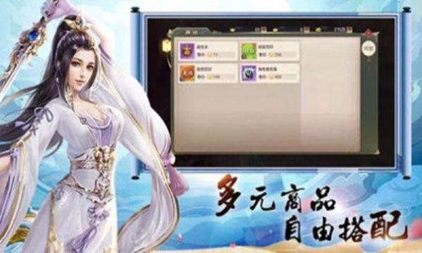 仙语丹心手游官网版图片1