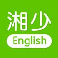 湘教英语软件