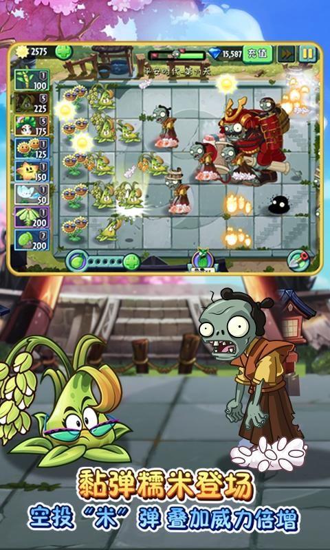 植物大战僵尸2最新破解版图3