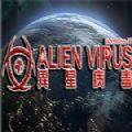 异星病毒官网版