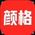 颜格购物app
