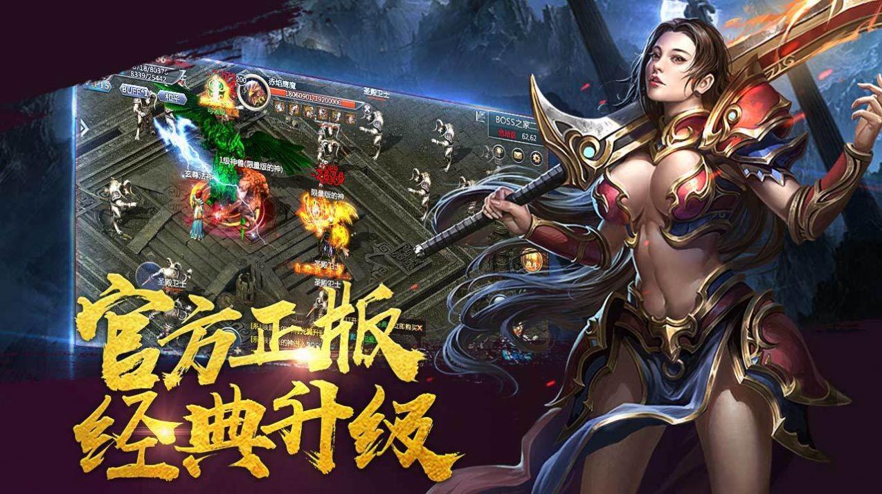 超变传奇百龙霸业官网版图2