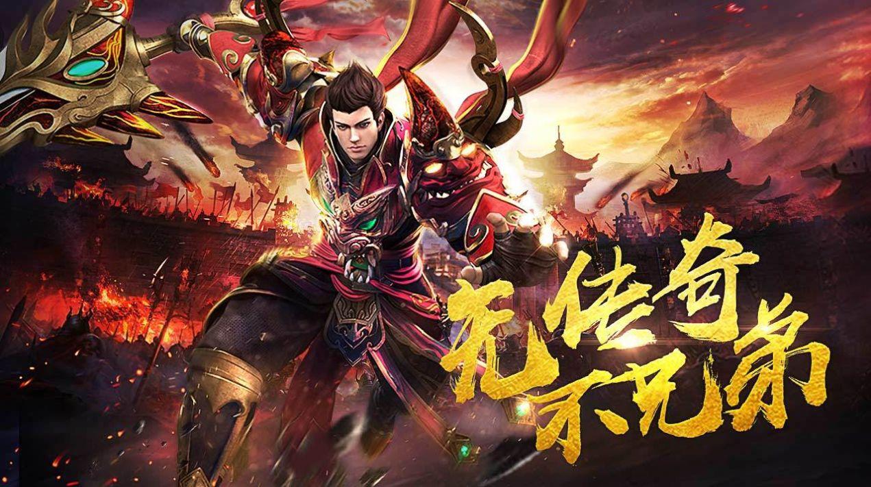 超变传奇百龙霸业官网版图3