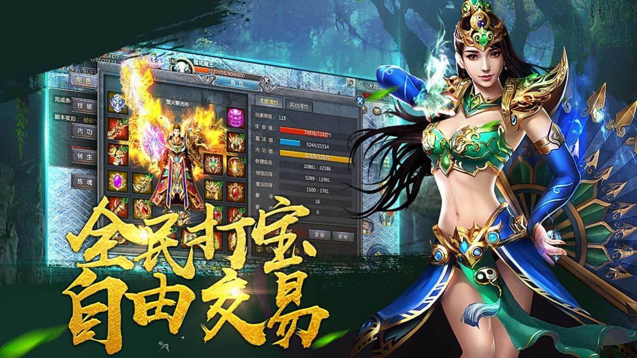 超变传奇百龙霸业手游官网版图片1