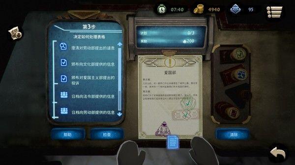旁观者3中文版安卓官网图片1