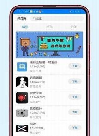 密阁软件库app图3