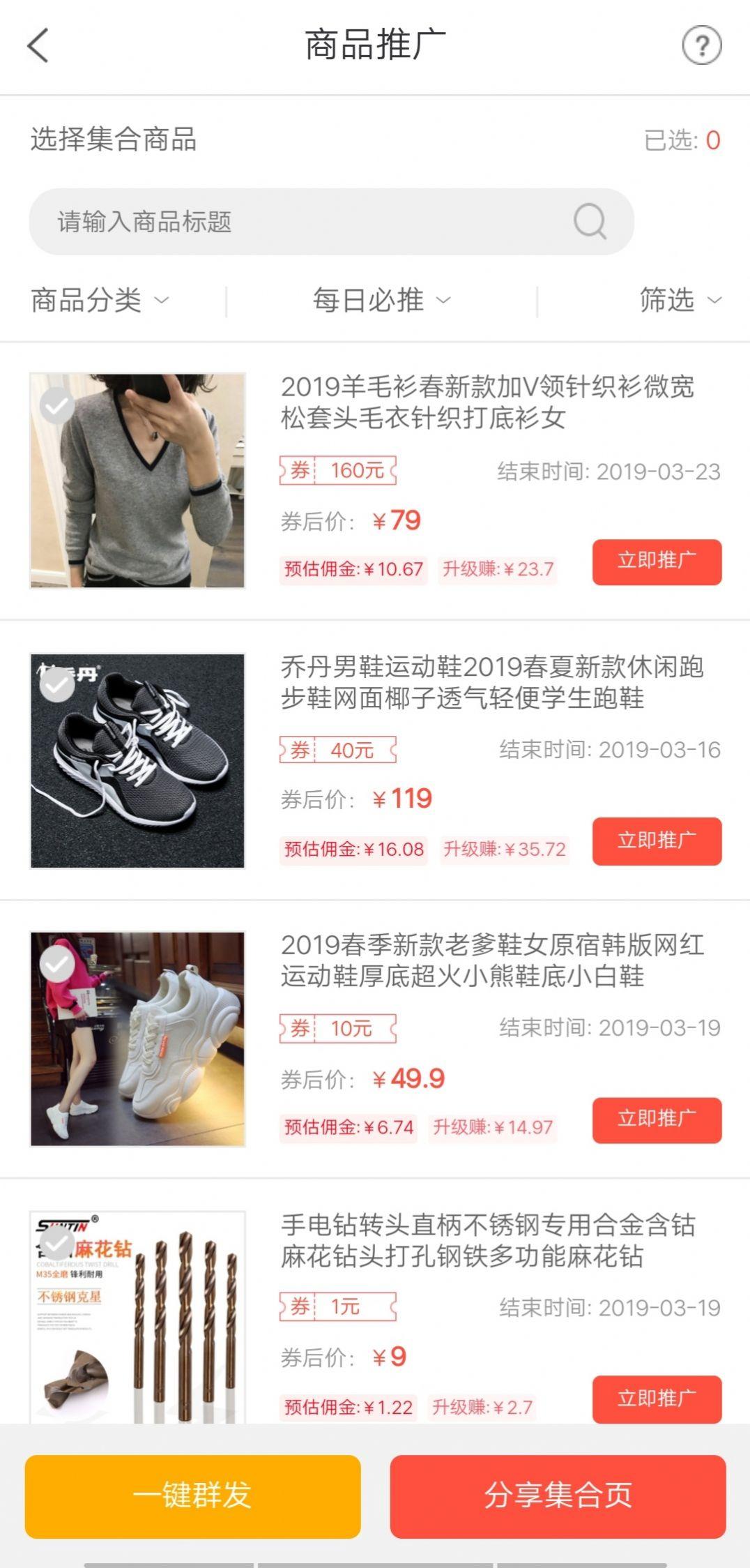京联盟一分购app官网下载安装图片1