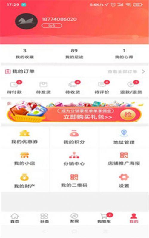 讲价go官方app安卓版下载图片1