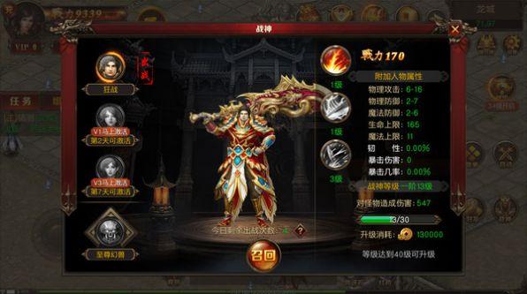 神魔变再战玛法大陆手游官网最新版图片1