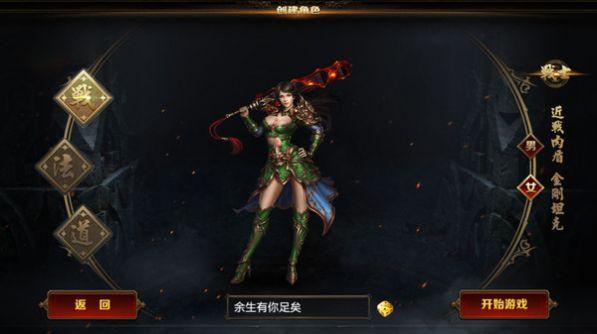 神魔变再战玛法大陆手游官网最新版图片2