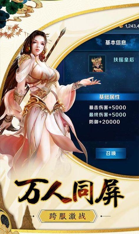 寻道诛仙手游官方安卓版图片2