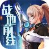 战地前线2游戏最新官方版