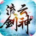 流云剑神传官网版