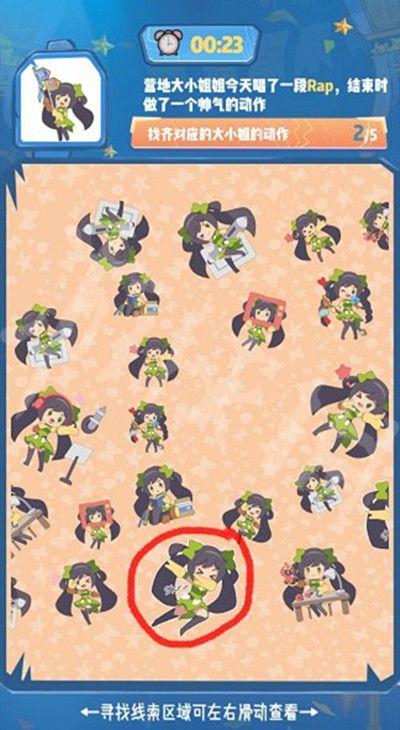 王者荣耀王者营地全民大侦探活动答案线索位置图解大全[多图]图片5