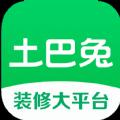 土巴兔app下载安装