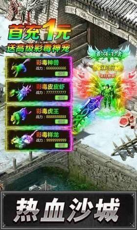 乱世之战传奇官网版图3