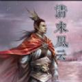 三国群英传2清末风云官网版