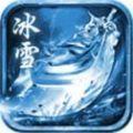 南山冰雪神途官网版