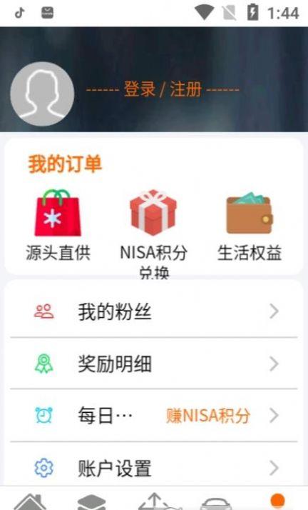 NISA app图2