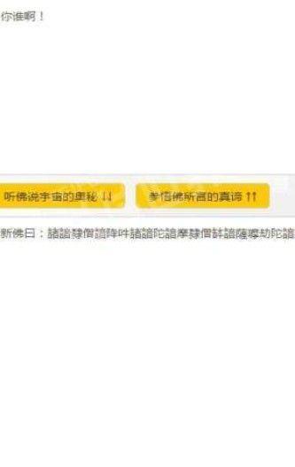 百度新佛曰翻译图3