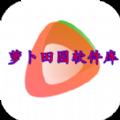 软件田园萝卜软件库