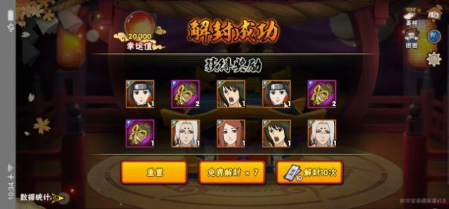 火影忍者终章格斗游戏图1