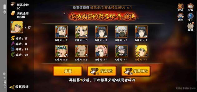 火影忍者终章格斗游戏下载官方版图片1
