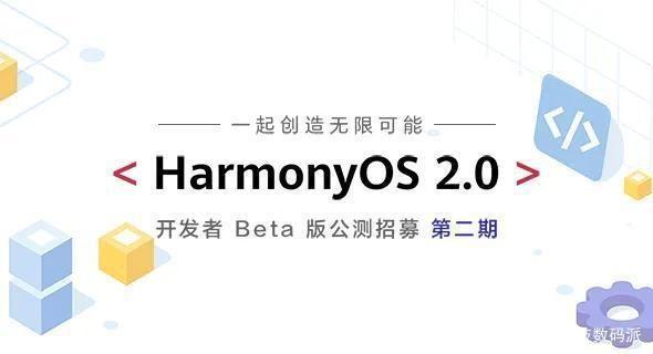 华为鸿蒙OS2.0公测第二期官方地址分享,最新鸿蒙OS2.0第二期报名入口一览[多图]