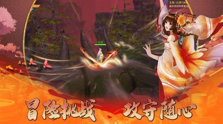 百变狐妖官网版图3
