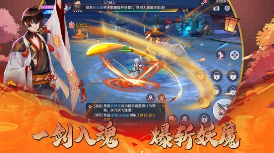 百变狐妖官网版图1