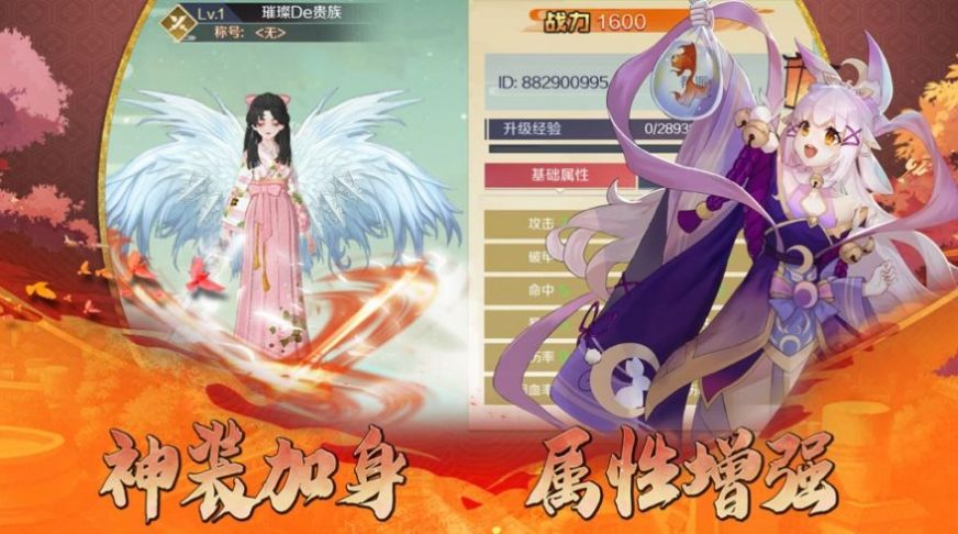 百变狐妖游戏官网最新版图片1